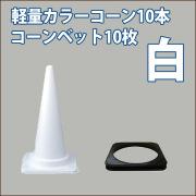 カラーコーン 軽量 白  コーンベット 10本セット 送料無料