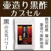 kurozu_syouhin01