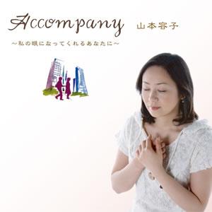 ミュージックCD「山本容子-Accompany 私の目になってくれるあなたに/葉山の唄」 No.ah-6