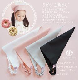 [キッズ] 子ども三角巾/ポリエステル
