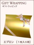 ギフトラッピング ゴールド/ピンクリボン