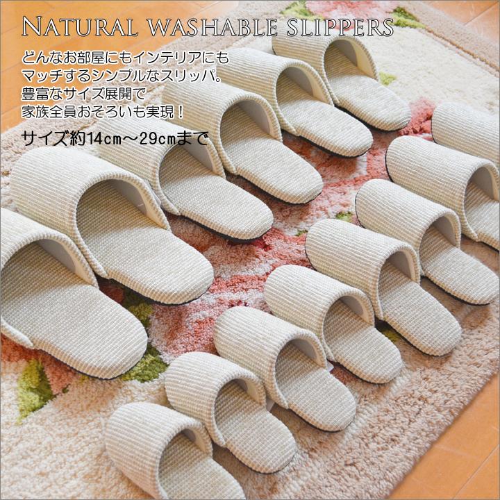 【日本製】サイズ豊富!洗えるナチュラルソフトスリッパ(約16cm〜29cm)