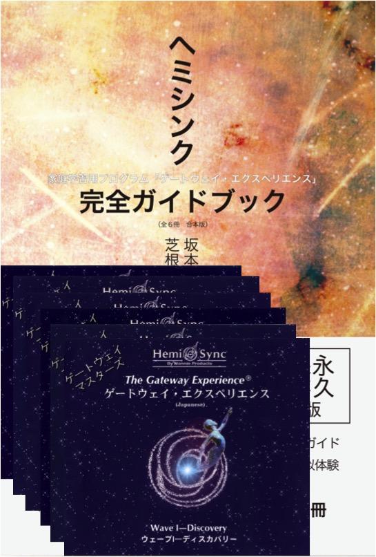 Wave I〜VI 6巻セット〈ヘミシンク完全ガイドブック(永久保存版)付き〉