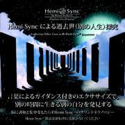Hemi-Syncによる過去世(別の人生)探究(Exploring Other Lives)