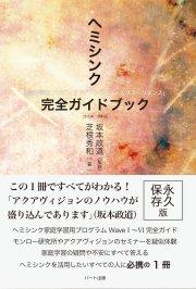 ヘミシンク完全ガイドブック(永久保存版)