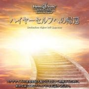 ハイヤーセルフへの帰還(Destination: Higher Self!)