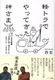 軽トラでやってきた神さま −180°人生大転換幸運に導くガイドとの出会い方・つきあい方