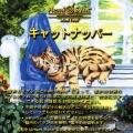 キャットナッパー(Catnapper)猫のうたた寝