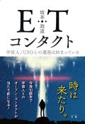 ETコンタクト ─ 宇宙人/UFOとの遭遇は始まっている