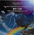 体外への旅 — サポート用Hemi-Syncシリーズ(Support for Journeys Out of the Body)