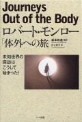ロバート・モンロー「体外への旅」—未知世界の探訪はこうして始まった!