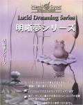 明晰夢シリーズ(DVD)(Lucid Dreaming Series)