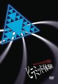 DVD版「ピラミッド体験」− 開示された古代の英知