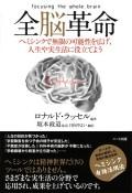 『全脳革命』− ヘミシンクで無限の可能性を広げ、人生や実生活に役立てよう