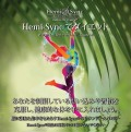 Hemi-Sync®でダイエット(Weight Loss with Hemi-Sync®)