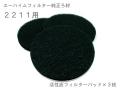 エーハイム 活性炭フィルターパッド3枚入 2211用(品番:2628111)