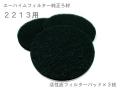エーハイム 活性炭フィルターパッド3枚入 2213用(品番:2628131)