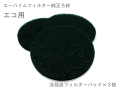 エーハイム 活性炭フィルターパッド3枚入 エコ用(品番:2628311)