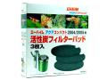 エーハイム 活性炭フィルターパッド アクアコンパクト2004/2005用(2628041)