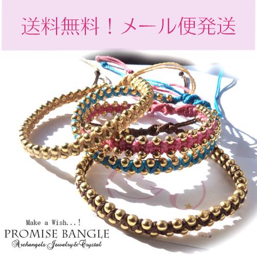 願掛けに!メール便発送・送料無料【Promise Bangle(プロミスバングル)】