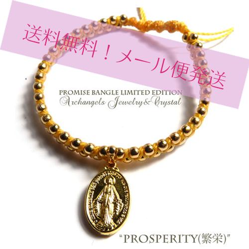 メール便発送・送料無料!【PromiseBangle(プロミスバングル)】 Limited Edition Prosperity/繁栄