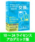 HD革命/CopyDrive Ver.7