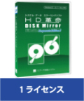 HD革命/DISKMirror Corporate Edition 2 ライセンス販売