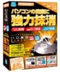 HD革命/Eraser パソコン完全抹消&ファイル抹消