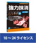 HD革命/Eraser ファイル抹消