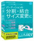 HD革命/Partition EX3 アカデミック版