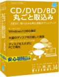 CD革命/Virtual Ver.14