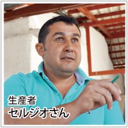 エル・ポルベニール農園【ナチュラル】