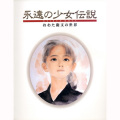 2001年おおた慶文図録