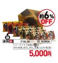 【送料込み】 フリーズドライ味噌汁 26食セット FSK-26