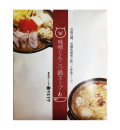 【冬季限定】 味噌とんこつ鍋スープ 【数量限定】