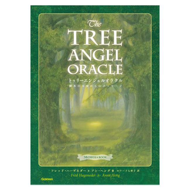 トゥリーエンジェルオラクル 樹木の天使からのメッセージ
