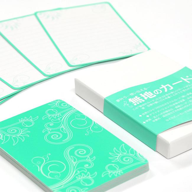 無地のカード