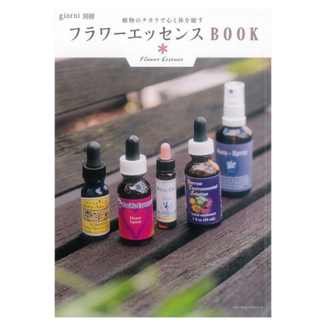 GIORNI別冊  フラワーエッセンスBOOK
