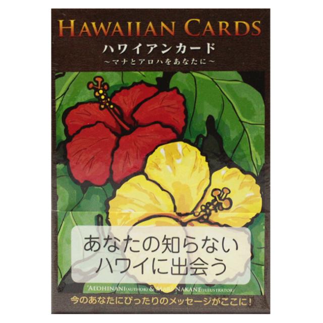 ハワイアンカード