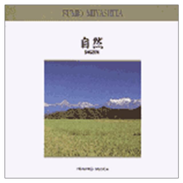 [自然[shizen]]ヒーリングミュージック/宮下富実夫