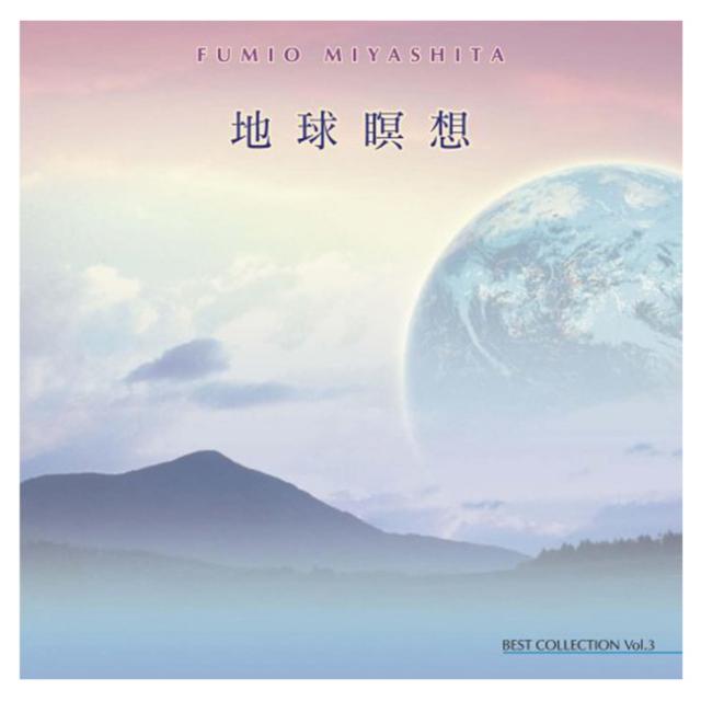 [ベストコレクションVol.3 地球瞑想]ヒーリングミュージック/宮下富実夫