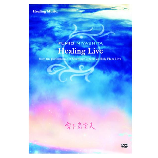 [HEALING LIVE]ヒーリングミュージック/宮下富実夫