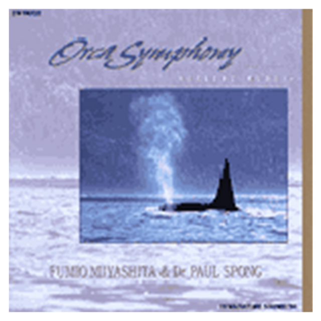 [オルカシンフォニー[orca symphony]]ヒーリングミュージック/宮下富実夫