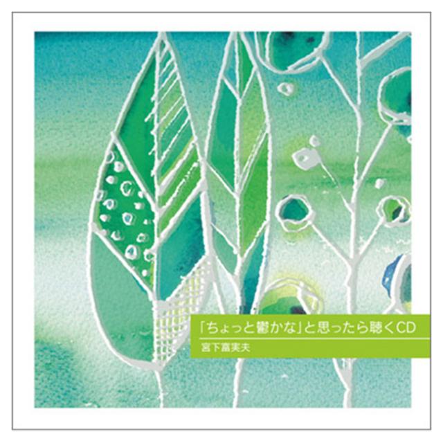[「ちょっと鬱かな」と思ったら聴くCD]ヒーリングミュージック/宮下富実夫