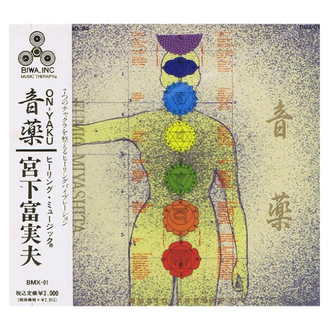 [音薬[onyaku]]ヒーリングミュージック/宮下富実夫