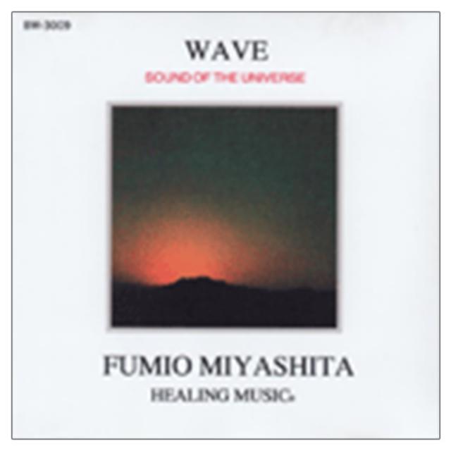 [【復刻シリーズ】WAVE]ヒーリングミュージック/宮下富実夫