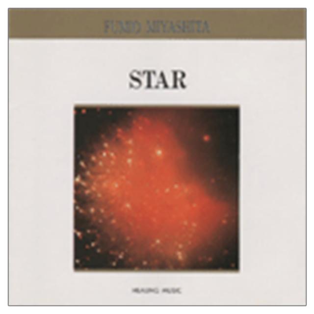 [【復刻シリーズ】STAR]ヒーリングミュージック/宮下富実夫