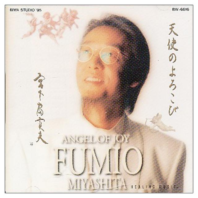 [【復刻シリーズ】天使のよろこび]ヒーリングミュージック/宮下富実夫