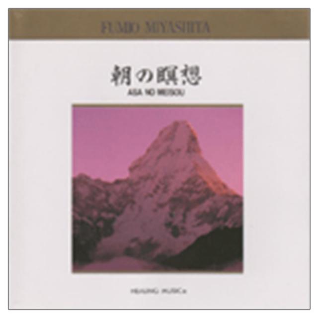 [【復刻シリーズ】朝の瞑想]ヒーリングミュージック/宮下富実夫
