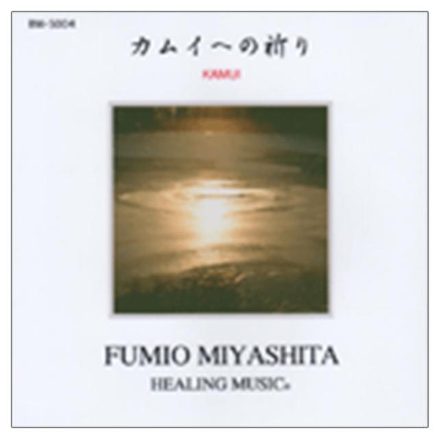 [【復刻シリーズ】カムイへの祈り]ヒーリングミュージック/宮下富実夫
